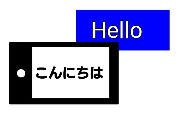 リアルタイム翻訳アプリの説明イラスト