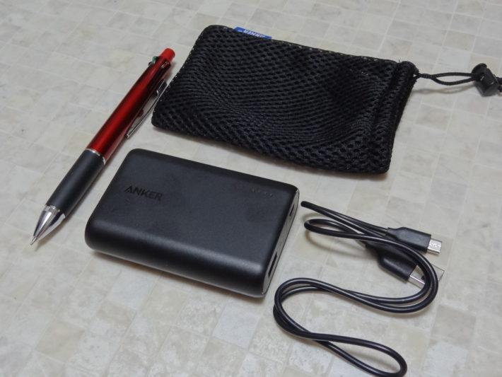 モバイルバッテリーセット
