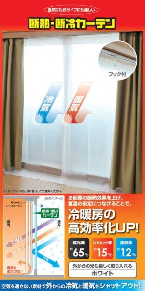 断熱カーテンの効果