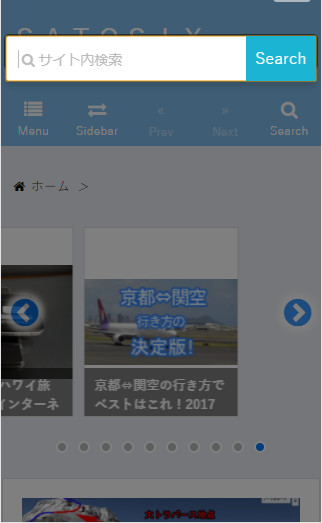 サイト内検索カスタマイズ後スマホ