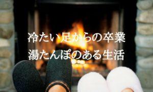 部屋でエアコンなどの暖房を使わない寒さ対策~湯たんぽ編~アイキャッチ