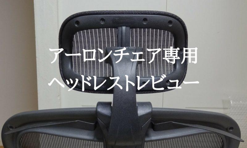 アーロンチェア専用ヘッドレストレビューアイキャッチ