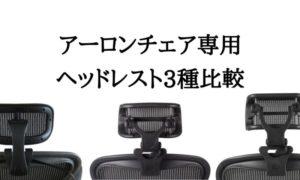 アーロンチェア専用ヘッドレスト3種比較アイキャッチ