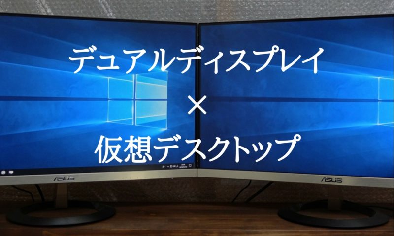 デュアルディスプレイ×仮想デスクトップアイキャッチ