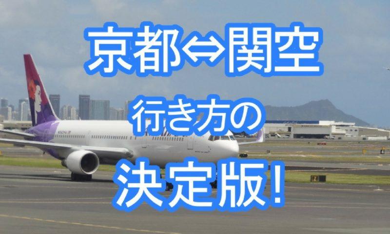 京都から関空の行き方決定版アイキャッチ