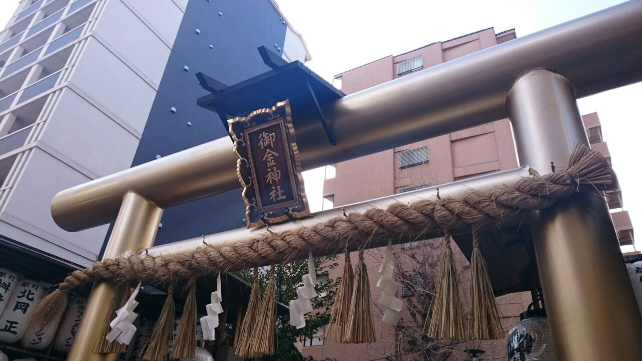 御金神社の鳥居が金色