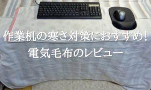 電気毛布【NA-013K】をパソコン作業の机で使ってみたレビューアイキャッチ