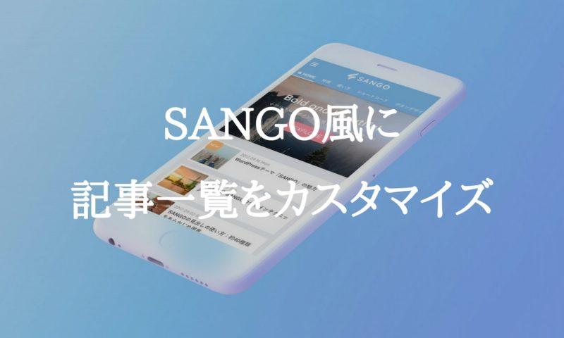 Luxeritasの記事一覧をSANGO風にカスタマイズアイキャッチ