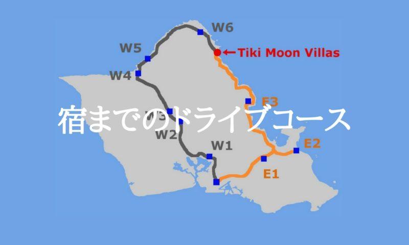 Tiki Moon Villasまでのおすすめドライブコース2つアイキャッチ