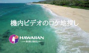 ハワイアン航空の機内安全ビデオに出てくるロケ地13カ所を徹底調査アイキャッチ