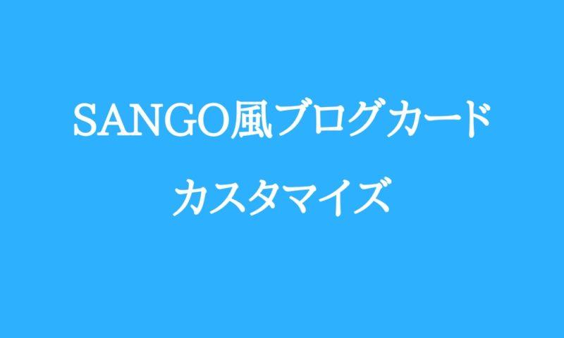LuxeritasのブログカードをSANGO風にふわっと浮かせるカスタマイズ