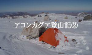 ローシーズンのアコンカグア単独登山へ~世界一周中の挑戦~その②アイキャッチ