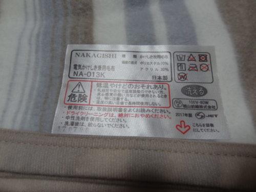電気毛布NA-013Kの注意書き