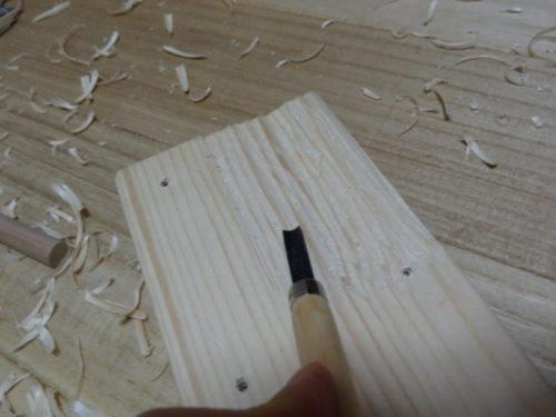 彫刻刀で干渉部を削る