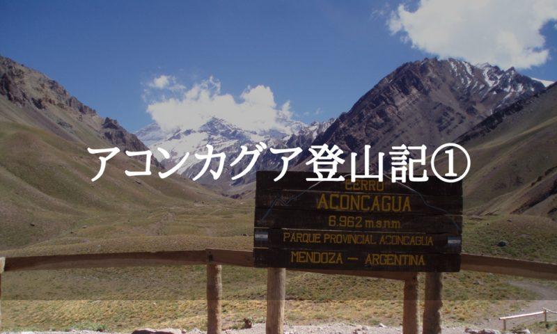ローシーズンのアコンカグア単独登山へ~世界一周中の挑戦~その①アイキャッチ