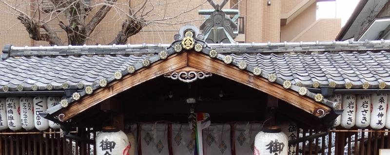御金神社の瓦に金の文字