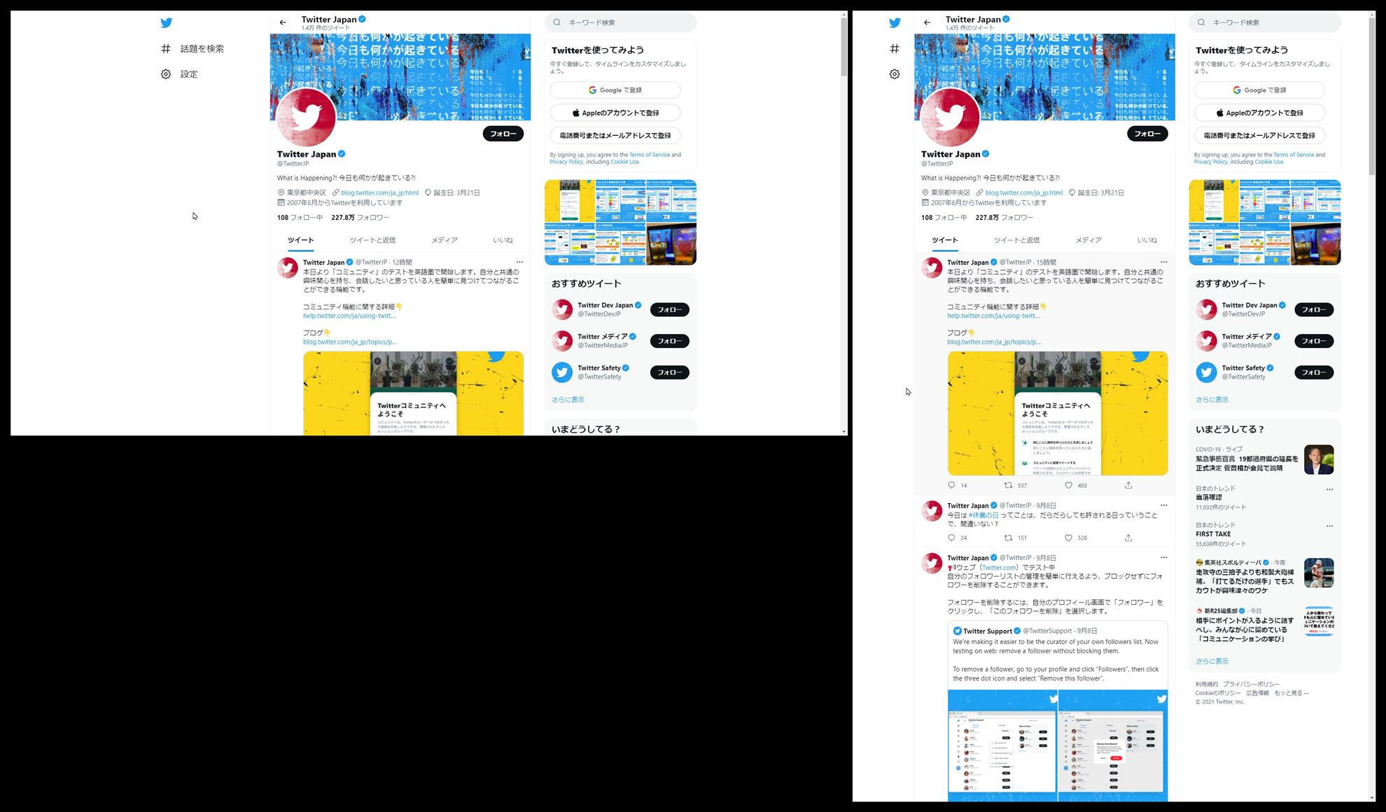 縦向きと横向き画面のTwitter見え方比較