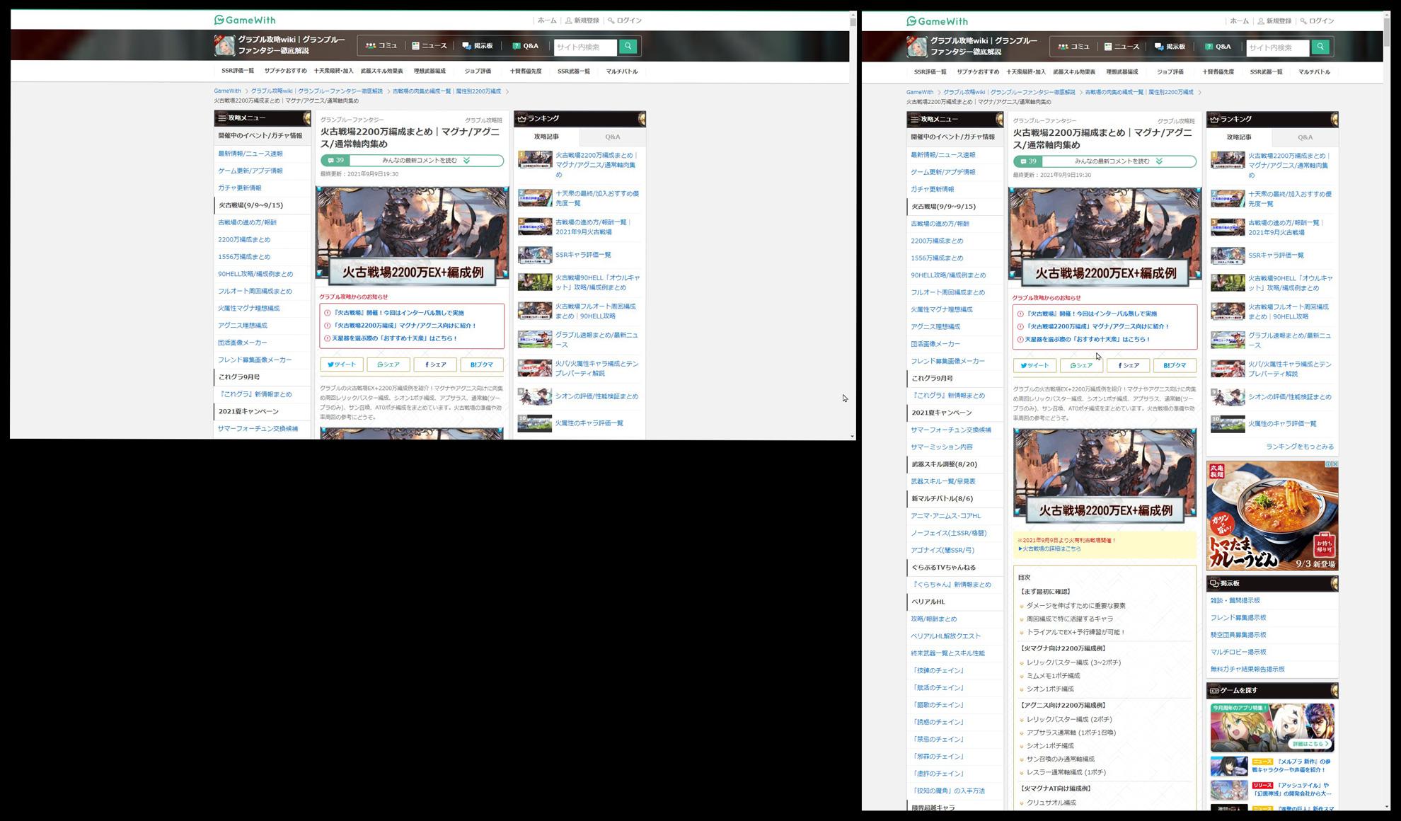 縦向きと横向き画面のゲーム攻略サイト(GameWith)見え方比較