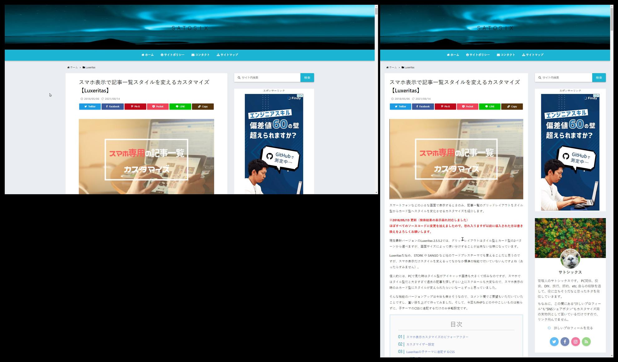 縦向きと横向き画面のブログ、ポータルサイト見え方比較