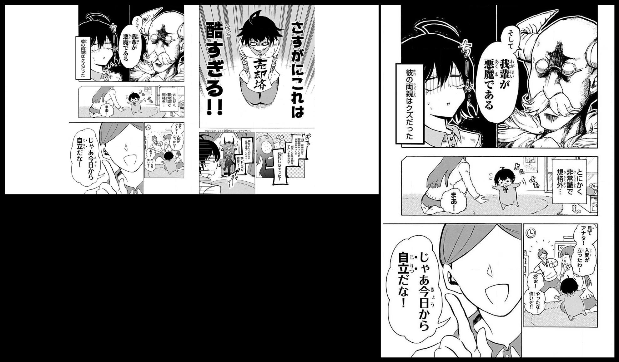 縦向きと横向き画面の漫画(コミックシーモア)見え方比較