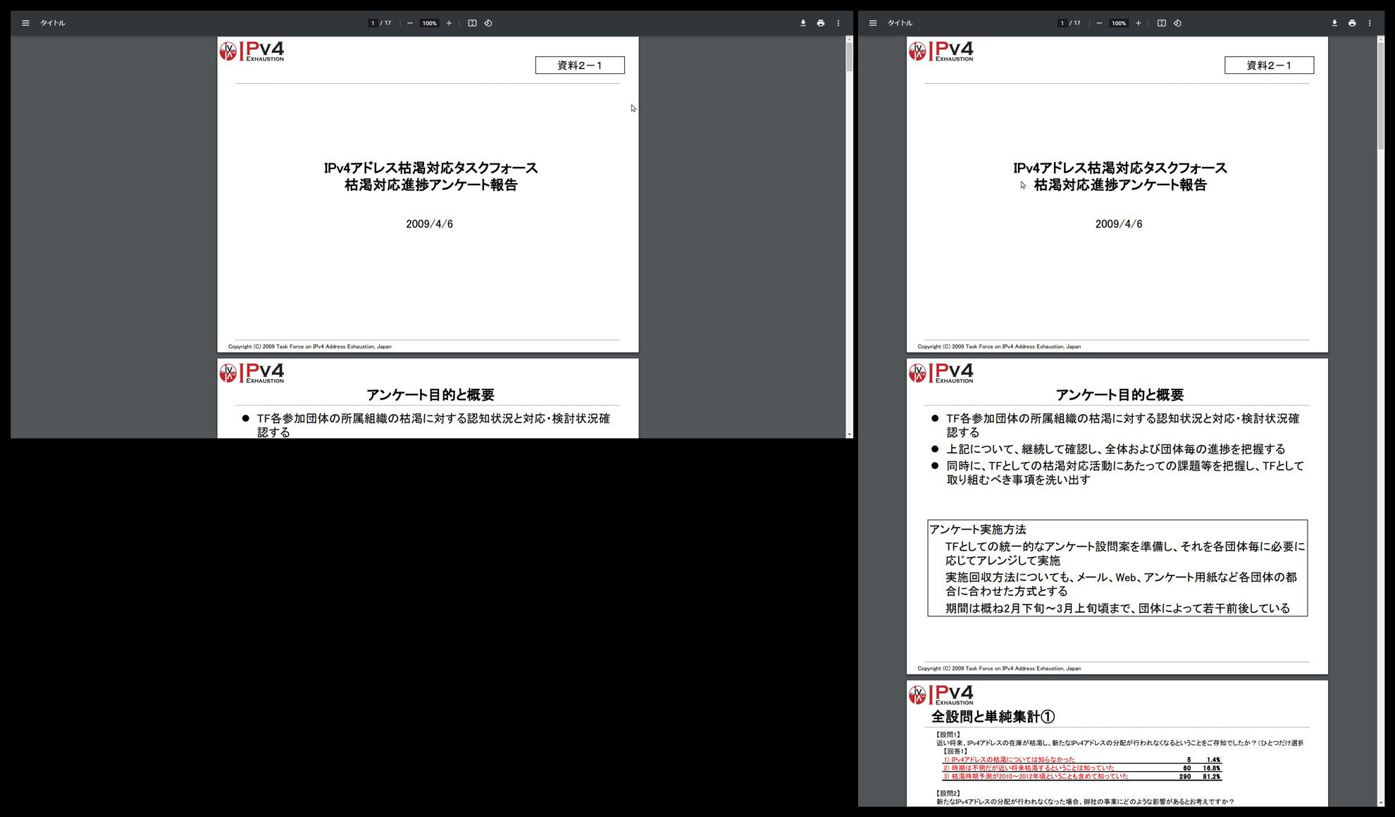 縦向きと横向き画面のPDFの資料閲覧、編集の見え方比較
