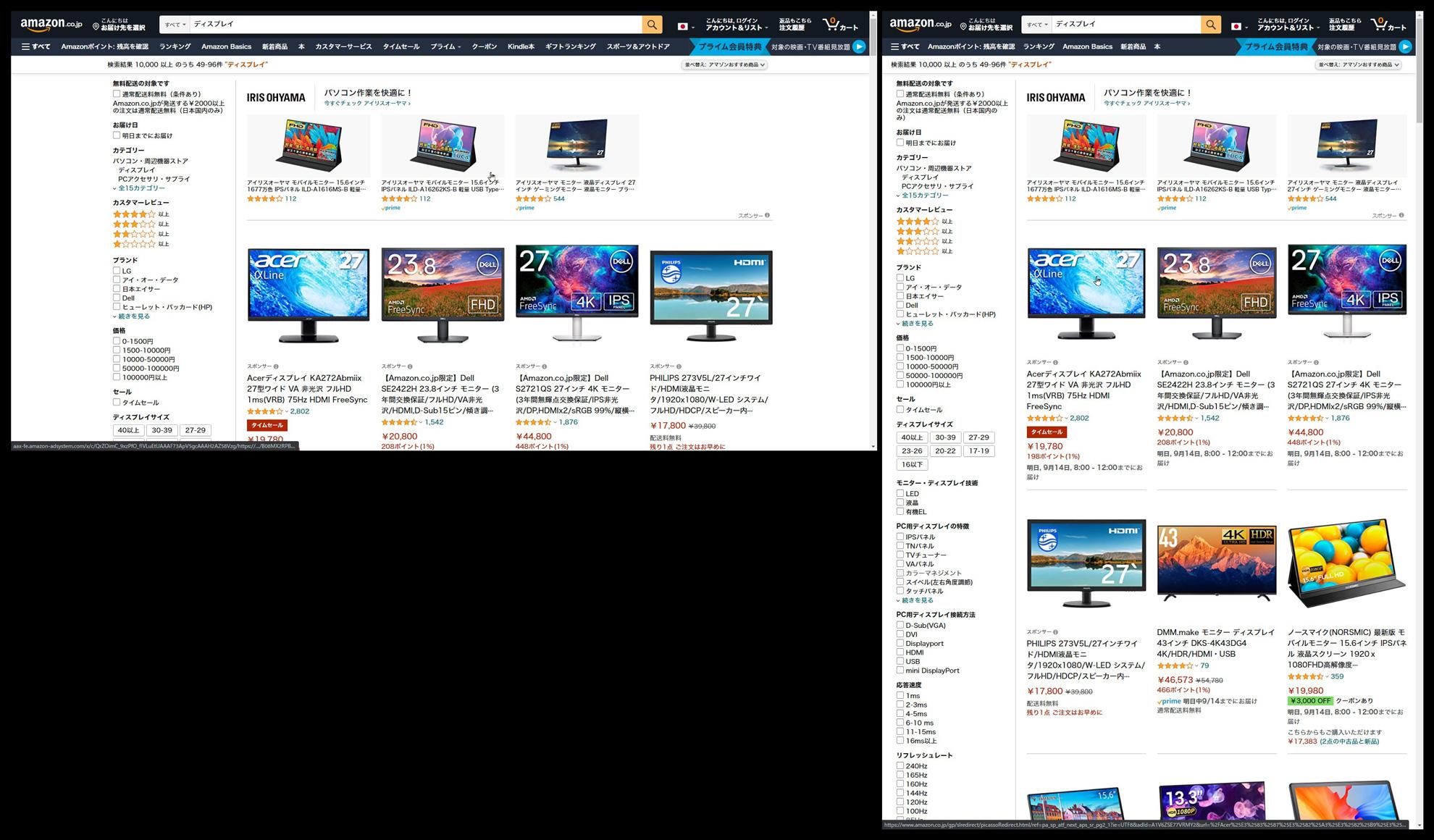縦向きと横向き画面のAmazon見え方比較