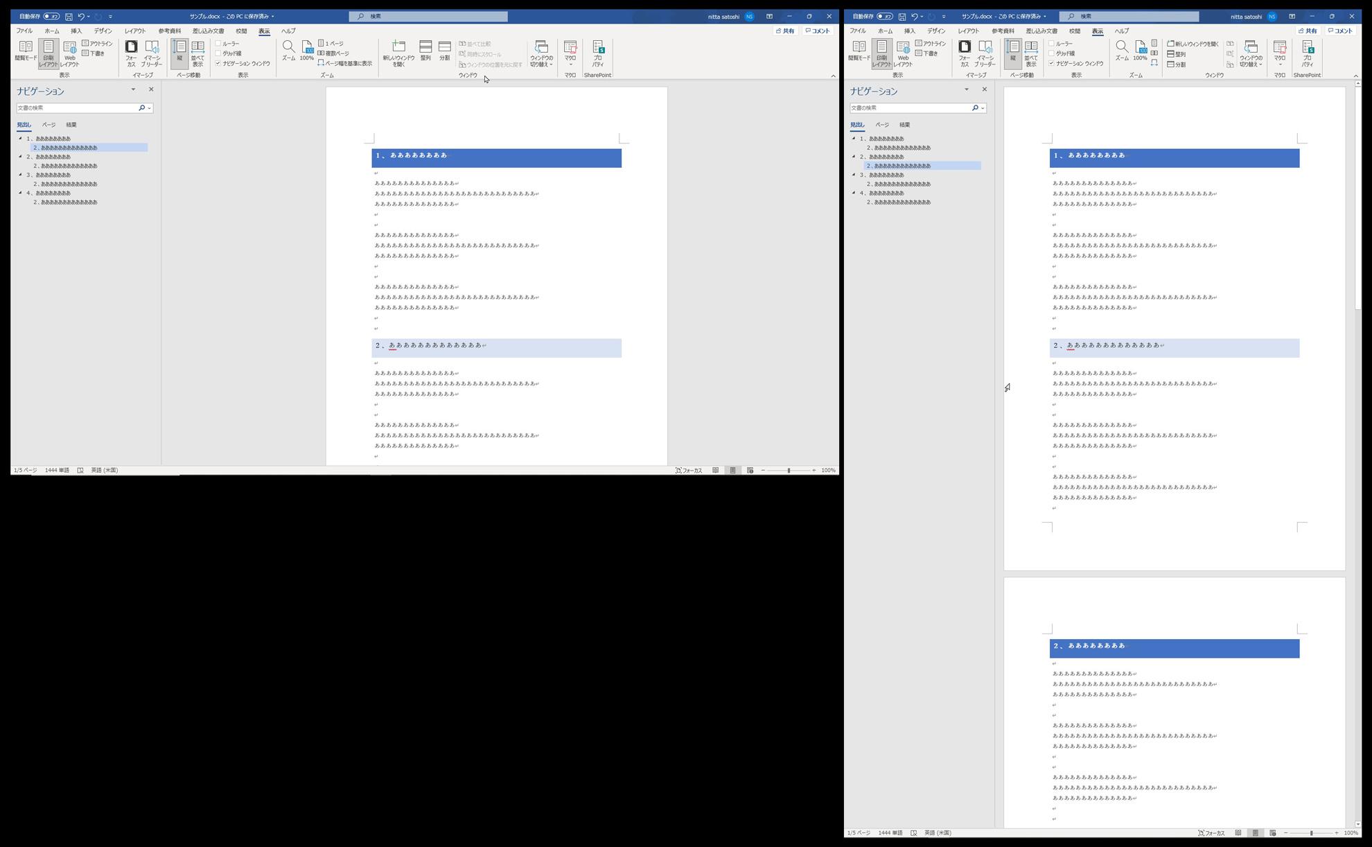 縦向きと横向き画面のオフィス(ワード)見え方比較