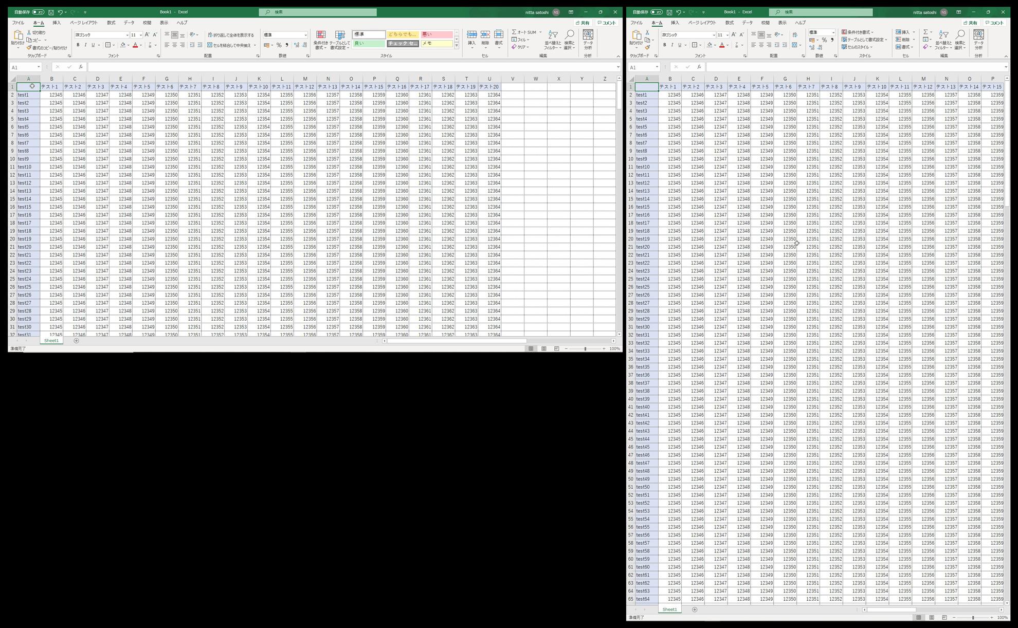 縦向きと横向き画面のオフィス(エクセル)見え方比較