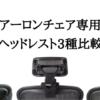 アーロンチェア・リマスタード用ヘッドレストの3種類を比較しました