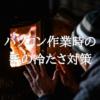 部屋でエアコンなどの暖房を使わない寒さ対策~手元編~