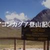ローシーズンのアコンカグア単独登山へ~世界一周中の挑戦~その①