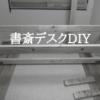 大型の書斎デスクを自作しました【幅1.8m×奥行0.7m×高さ1.8m】DIY