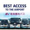 京都駅/京都市内/高速京田辺 | 関西国際空港路線 | 時刻表・運賃 | リムジンバスの