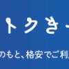 │トクトクきっぷ:JRおでかけネット