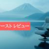 カリモクの高級リクライニングチェア【ザ・ファースト】のレビュー