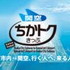 関空ちかトクきっぷ|南海電鉄