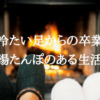 部屋でエアコンなどの暖房を使わない寒さ対策~湯たんぽ編~